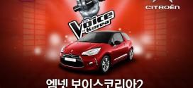 시트로엥, 엠넷 보이스코리아2 생방송 초대권 쏜다