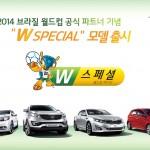 140512 기아차 2014 브라질 월드컵 기념 W 스페셜 시판-0