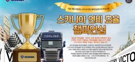스카니아코리아, '스카니아 연비 효율 챔피언십' 개최