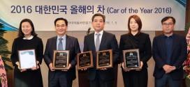 한국자동차전문기자협회 '2016 올해의 차' 시상식 개최