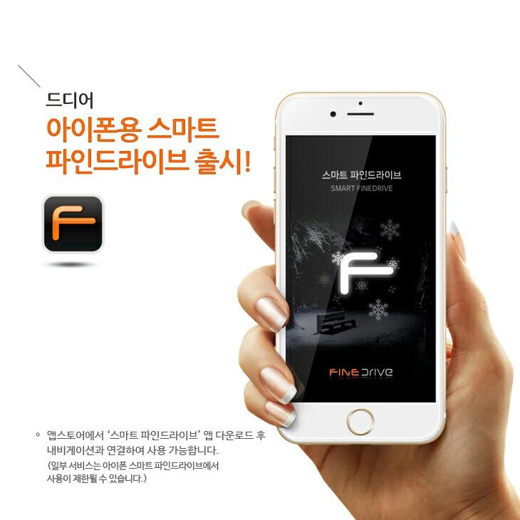 [이미지] 아이폰용 스마트 파인드라이브 앱 출시