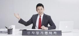 롯데렌터카 '신차장' 신차 장기렌터카 캠페인 '대한민국 광고대상' 라디오부문 금상 수상