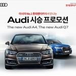 롯데렌터카, 업계 최초 '뉴 아우디 A4', '뉴 아우디 Q7' 무료 시승 프로모션 진행
