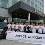 혼다코리아, 압도적인 고객만족 1위 위한 '2016 CS 워크숍' 개최