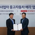 롯데렌탈, 한국렌터카사업조합연합회와 중고차 매각 업무협약