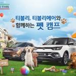 쌍용차, 티볼리 브랜드와 함께하는 Pet Camp 개최
