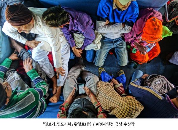 [이미지] 제 1회 #RX사진전_금상 수상작