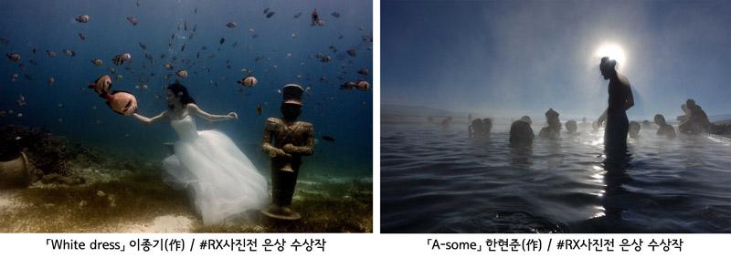 [이미지] 제 1회 #RX사진전_은상 수상작