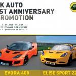 로터스 한국 공식딜러 엘케이오토(LK Auto), 창립 1주년 기념 고객 감사 할인 프로모션 진행