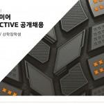 한국타이어, 미래를 함께 이끌 프로액티브 리더 공개 채용 실시