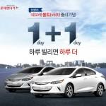 롯데렌터카, 업계 최초 쉐보레 '볼트(Volt)' 도입
