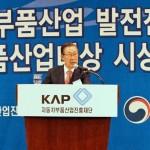 자동차부품재단(KAP), 자동차업계 동반성장 위한 세미나 및 부품산업대상 시상식 개최
