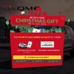 르노삼성자동차, 12월 구매고객을 위한 따뜻한 연말행사