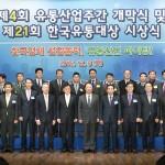 르노삼성자동차, 산업통상자원부 장관 표창 수상