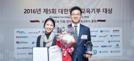 금호타이어, 대한민국 교육기부대상 2년 연속 수상