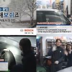 보쉬, 겨울철 자동차 점검법 소개 영상 '교체해보쉬죠' 공개