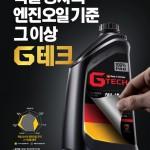 불스원, 독일 프리미엄 합성 엔진오일 'G-테크(G-Tech)' 출시