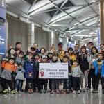 금호타이어, 베트남 다문화가정 모국 방문 지원