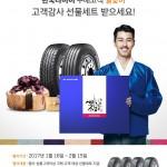 한국타이어 구매하고 풍성한 설 명절 보내세요!