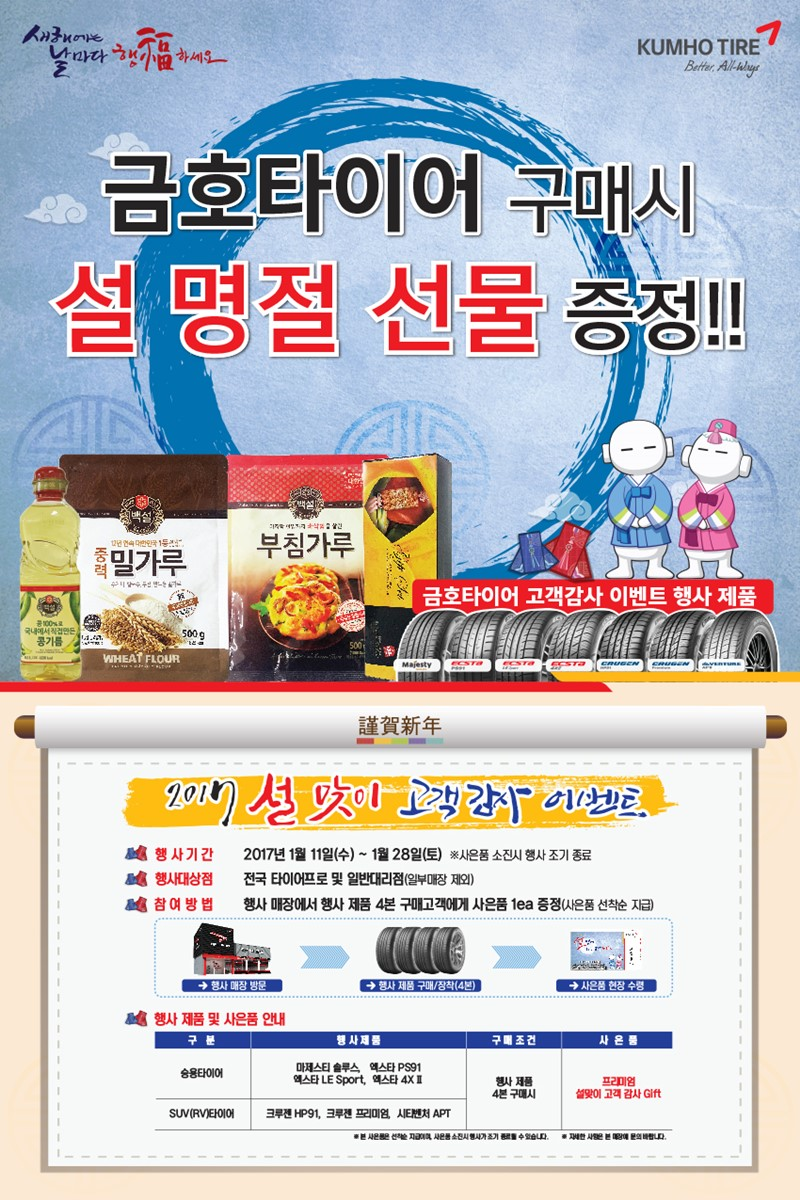 170103_설맞이이벤트_포스터01_600x900