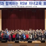 르노삼성자동차, 임직원 가족 위한 자녀교육 토크콘서트 개최