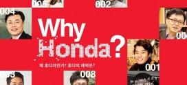 혼다코리아, 'Why Honda' 캠페인 진행