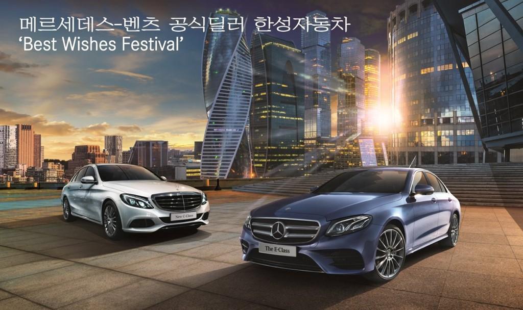 170104 [보도자료] 메르세데스-벤츠 공식 딜러 한성자동차, 새해맞이 'Best Wishes Festival' 진행