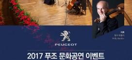 푸조, 고객과의 소통 위한 '2017 푸조 문화공연 이벤트' 실시