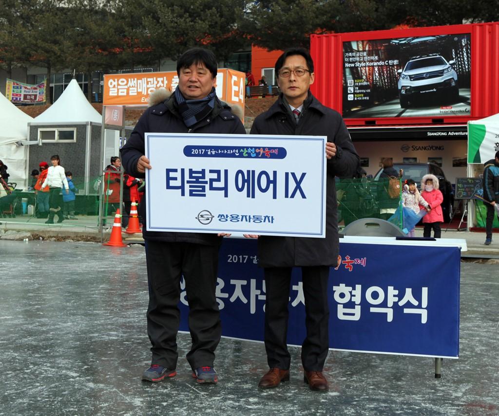 20170119_쌍용차_산천어축제_후원2
