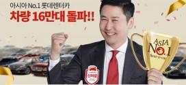 롯데렌터카, 업계 최초 등록차량 16만대 돌파
