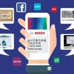 페이스북 영상, 웹툰, 이벤트…' 보쉬와 소통해보쉬죠!
