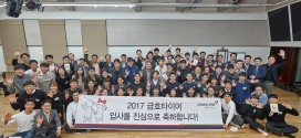 금호타이어, 신입사원 초청 '하우스콘서트' 개최