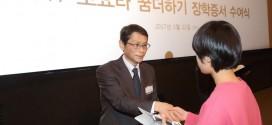 한국토요타, '2017토요타 꿈 더하기 장학증서 수여식' 진행