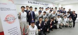 토요타 제3회 '고객 서비스 기술 경진대회' 개최