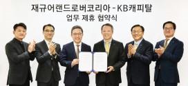 재규어랜드로버코리아, KB캐피탈과 파이낸셜 서비스 제휴 연장 계약 체결