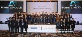 포드코리아, 세일즈 컨설턴트 역량 강화를 위한 '2017 포드·링컨 아카데미' 컨퍼런스 개최