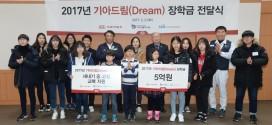 기아차, 교통사고 피해가족 자녀대상 '기아 드림 장학금' 전달식 개최