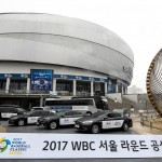 기아차, 2017 WBC 서울 라운드 공식 후원
