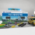 현대자동차, '제6회 어린이 안전짱 체험 박람회' 개최