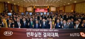기아자동차, 2017 서비스협력사 변화실천 결의대회 실시
