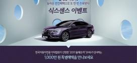"""르노삼성, '2017 올해의 차' 선정 기념 """"SM6 식스센스 이벤트"""" 진행"""