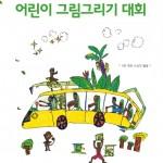 배너 이미지_제4회 쉐보레 어린이 그림 그리기 대회