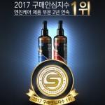 불스원, '2017 구매안심지수' 엔진세정제 부문 2년 연속 수상