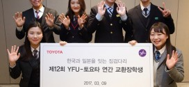 한국토요타자동차-한국YFU 한일 교환장학생 환송환영행사 실시