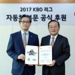 기아자동차, 2017 KBO 리그 자동차부문 공식 후원