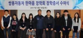 쌍용차, 제6회 한마음 장학회 장학증서 수여식 개최
