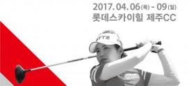 KLPGA투어 국내 개막전 '롯데렌터카 여자오픈' 개최