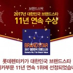 롯데렌터카-그린카, '2017 대한민국 브랜드스타' 1위 선정