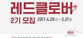 기아자동차, '레드클로버' 2기 참가자 모집
