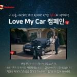 불스원, '러브마이카(Love My Car)' 영상 캠페인 진행